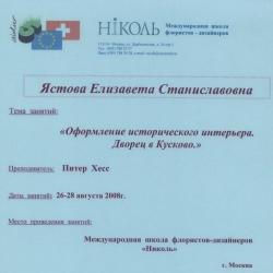 сертификат школы флористов Николь, Оформление исторического интерьера, дворец в кусково, Елизавета Ястова