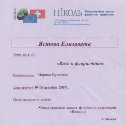 сертификат школы флористов Николь, воск и флористика, Елизавета Ястова