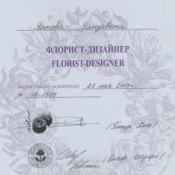 диплом школы Николь, флорист-дизайнер Елизавета Ястова