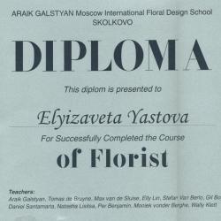 диплом флориста Елизаветы Ястовой, международная школа флористов в Сколково