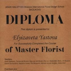 диплом мастера флориста Елизаветы Ястовой, международная школа флористов в Сколково