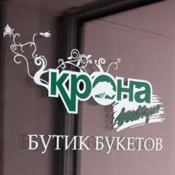 Бутик букетов Крона г. Ижевск