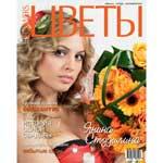 Интервью для журнала «Цветы» 11/2010