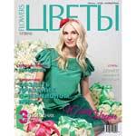 "Публикация в журнале ""Цветы"" 12/2010"