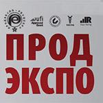 продэкспо 2016